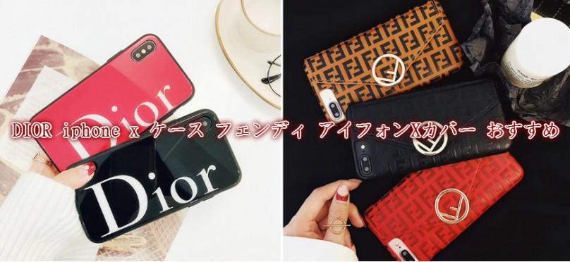 DIOR iphone x ケース フェンディ アイフォンXカバー おすすめ
