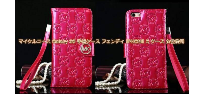 マイケルコース Galaxy S9/s9plus ケース 手帳 フェンディ IPHONE X ケース 女性愛用