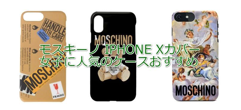 モスキーノ IPHONE Xカバー グッチ Galaxy S9ケース 女子に人気のケースおすすめ
